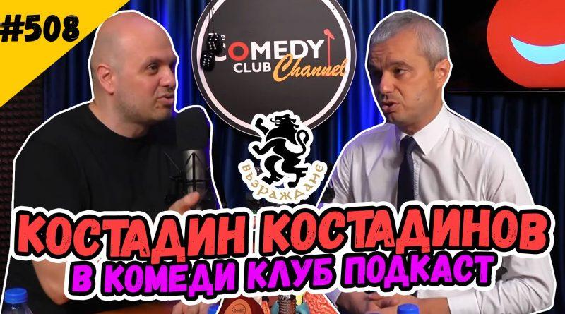 подкаст костадин костадинов интервю